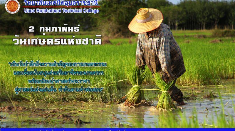2 กุมภาพันธ์ วันเกษตรแห่งชาติ